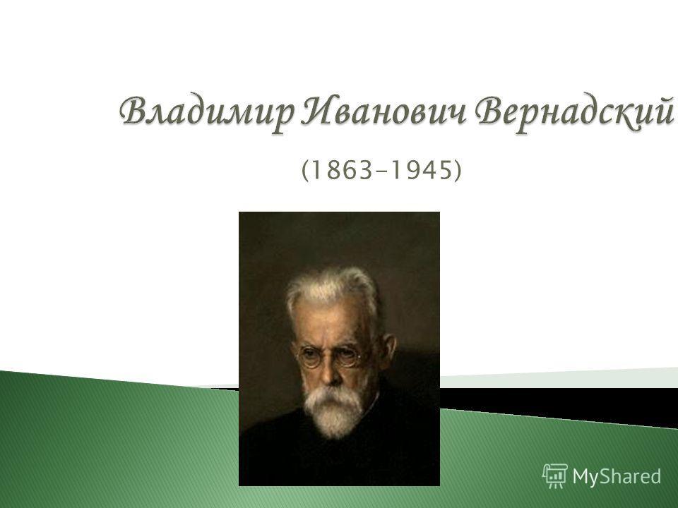 (1863-1945)