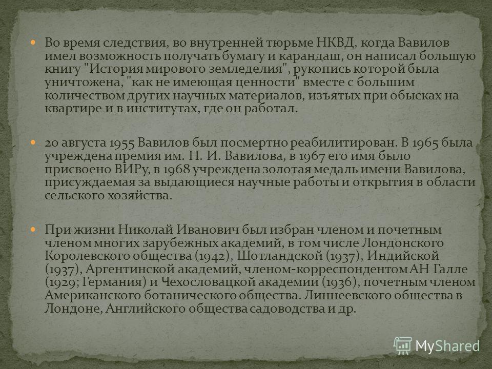 Во время следствия, во внутренней тюрьме НКВД, когда Вавилов имел возможность получать бумагу и карандаш, он написал большую книгу
