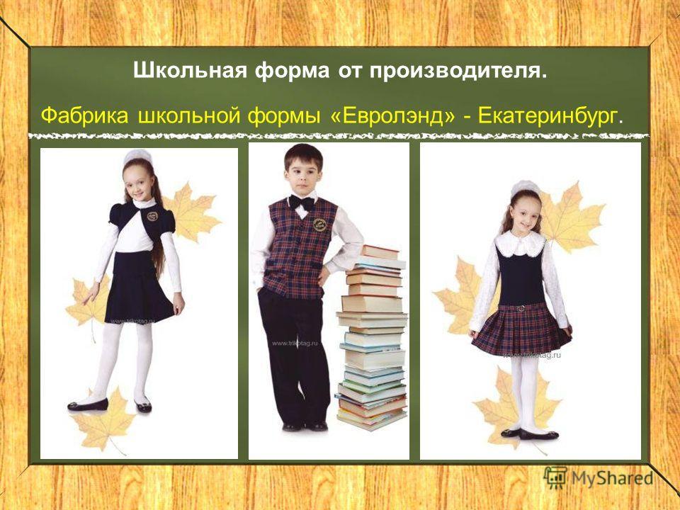 Школьная форма от производителя. Фабрика школьной формы «Евролэнд» - Екатеринбург.