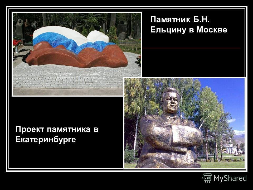 Памятник Б.Н. Ельцину в Москве Проект памятника в Екатеринбурге