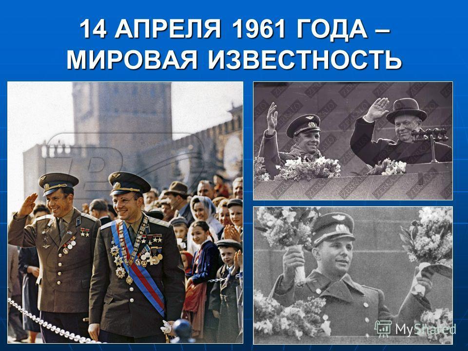 14 АПРЕЛЯ 1961 ГОДА – МИРОВАЯ ИЗВЕСТНОСТЬ