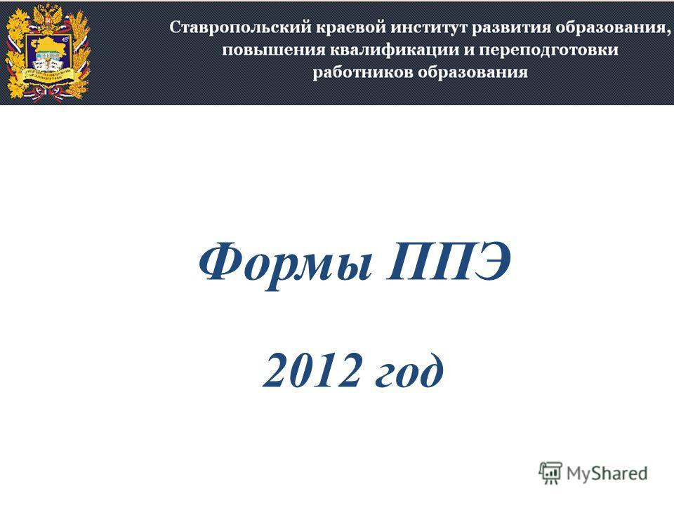 Формы ППЭ 2012 год