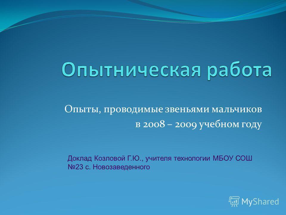 Опыты, проводимые звеньями мальчиков в 2008 – 2009 учебном году