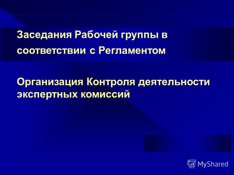 Заседания Рабочей группы в соответствии с Регламентом Организация Контроля деятельности экспертных комиссий