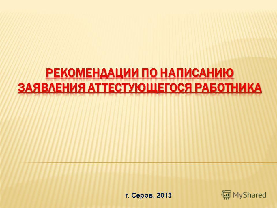 г. Серов, 2013