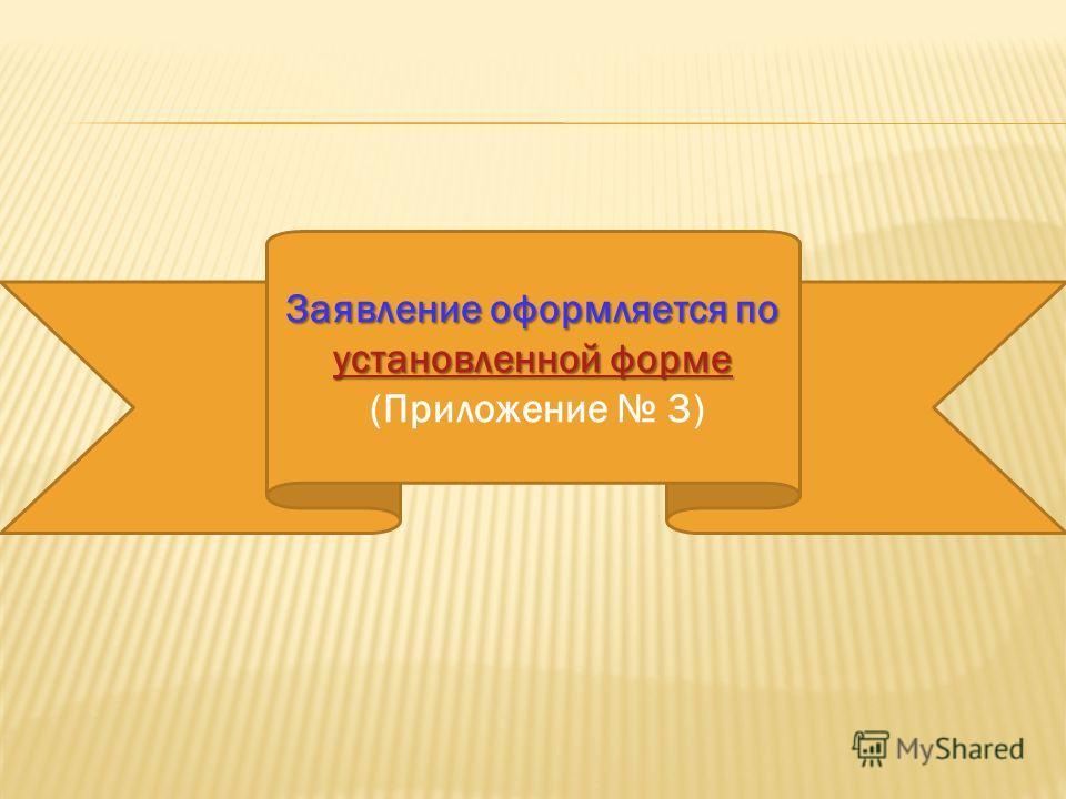 Заявление оформляется по установленной форме установленной форме установленной форме (Приложение 3)