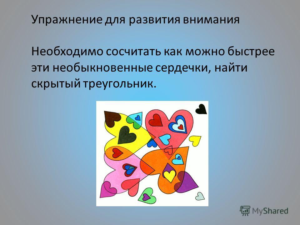 Упражнение для развития внимания Необходимо сосчитать как можно быстрее эти необыкновенные сердечки, найти скрытый треугольник.