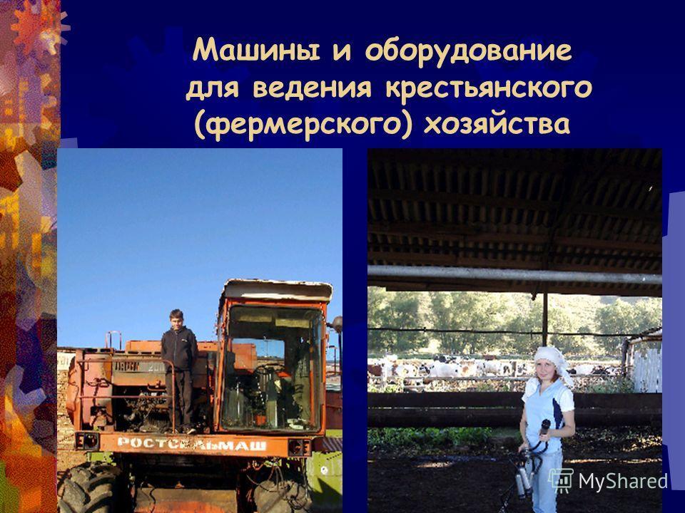 Машины и оборудование для ведения крестьянского (фермерского) хозяйства