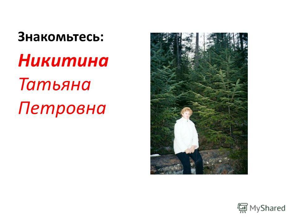 Знакомьтесь: Никитина Татьяна Петровна