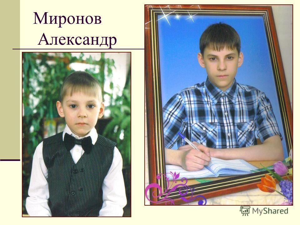 Миронов Александр