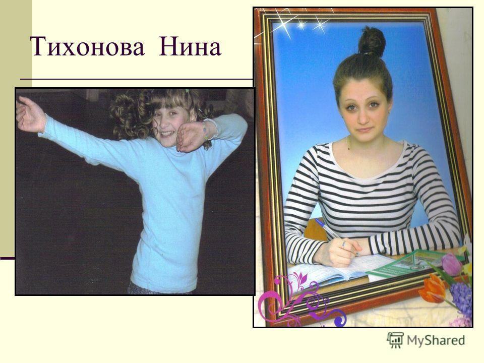 Тихонова Нина