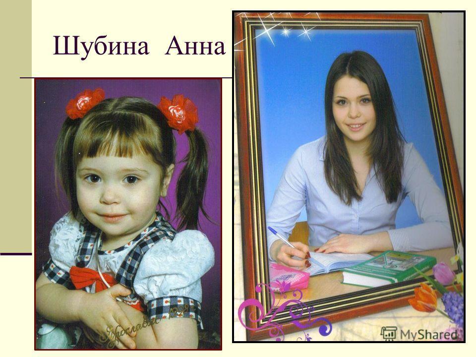 Шубина Анна