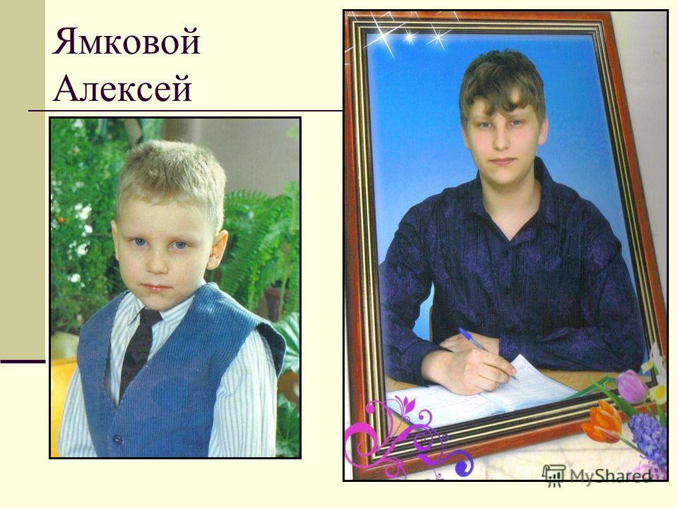Ямковой Алексей