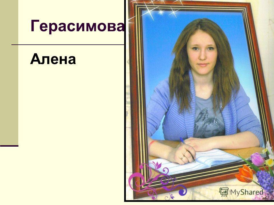 Герасимова Алена