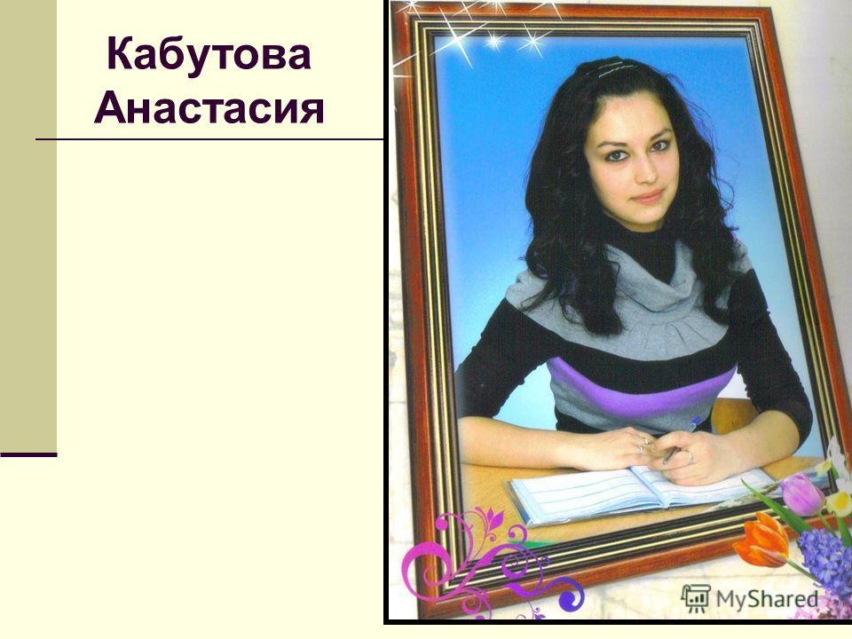 Кабутова Анастасия