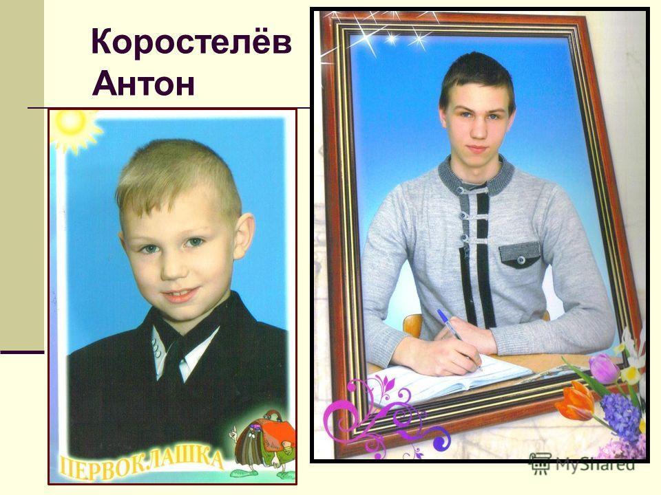 Коростелёв Антон