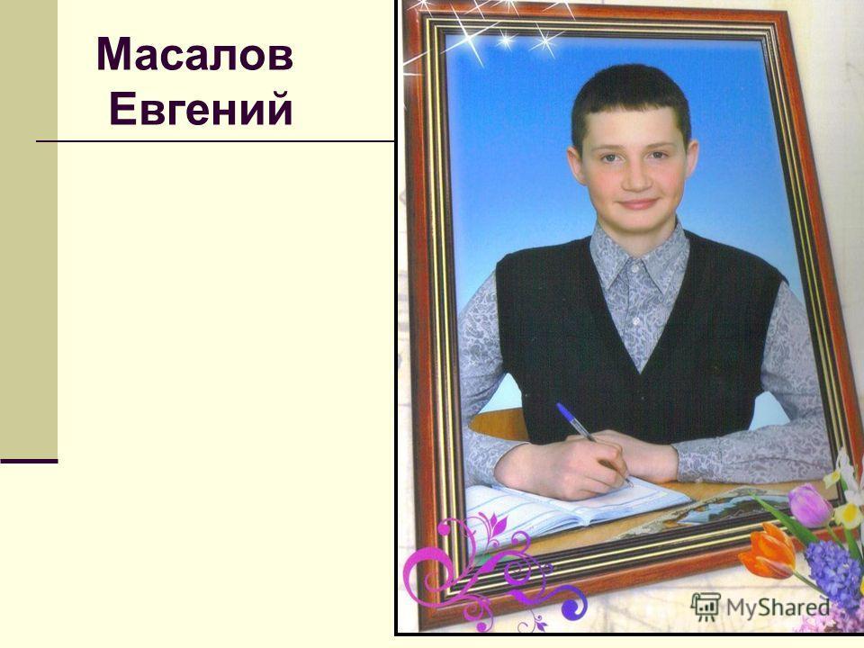 Масалов Евгений
