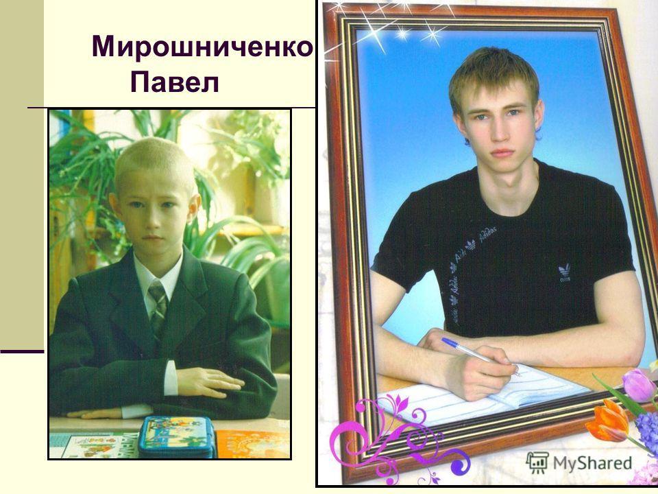 Мирошниченко Павел