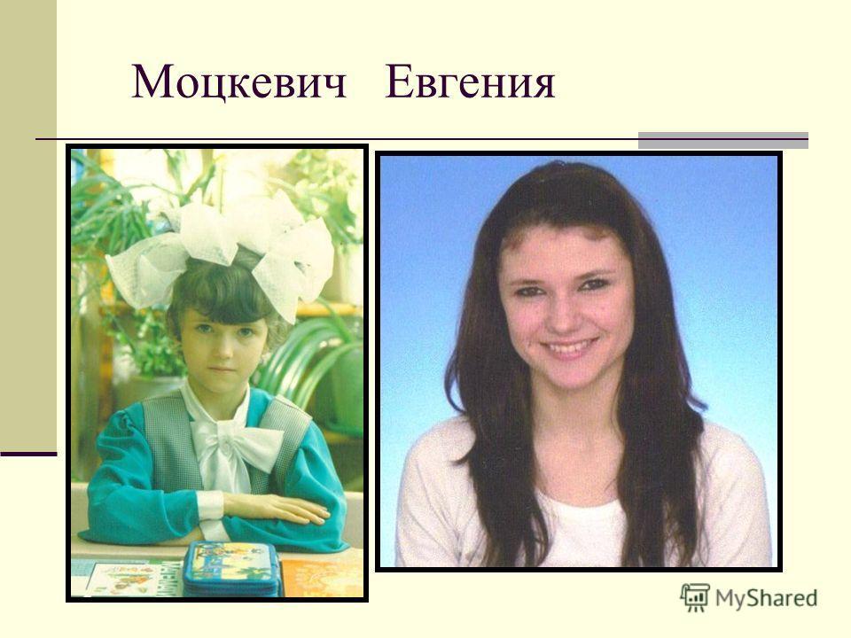 Моцкевич Евгения