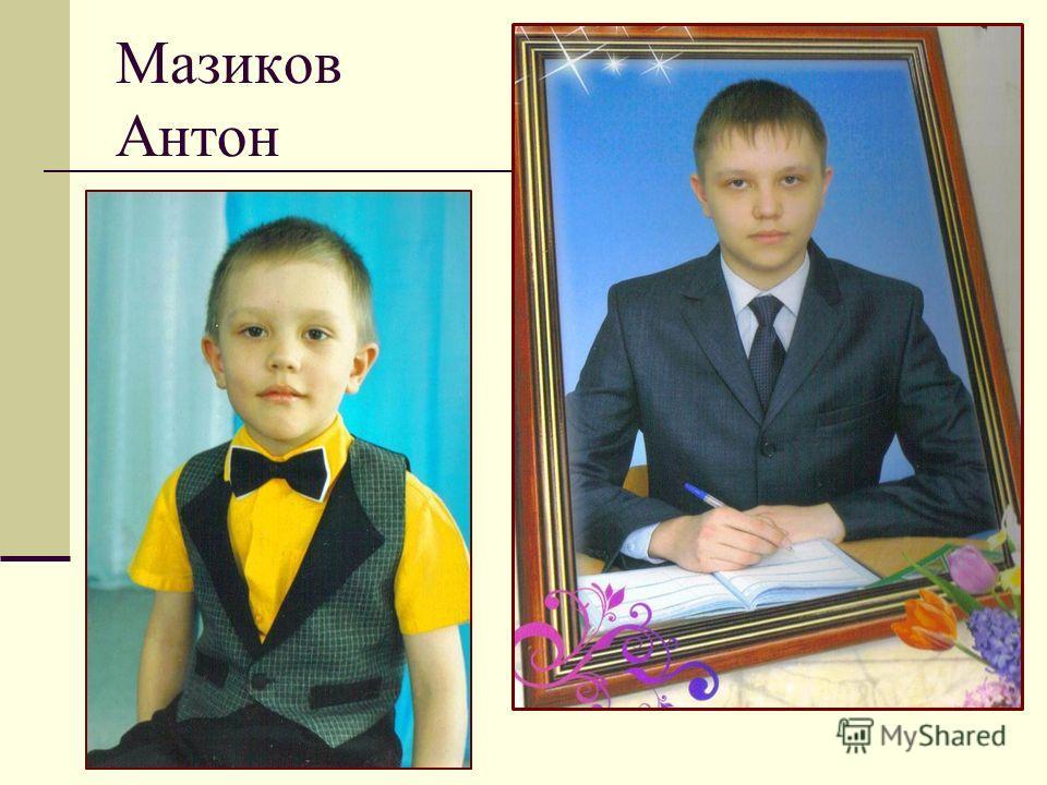 Мазиков Антон