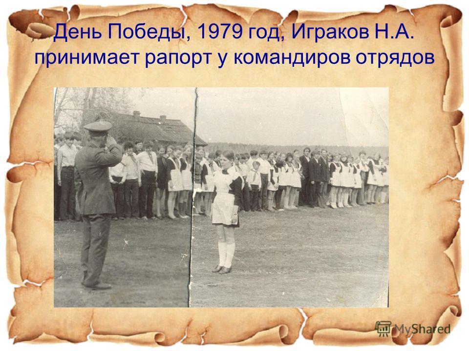 День Победы, 1979 год, Играков Н.А. принимает рапорт у командиров отрядов