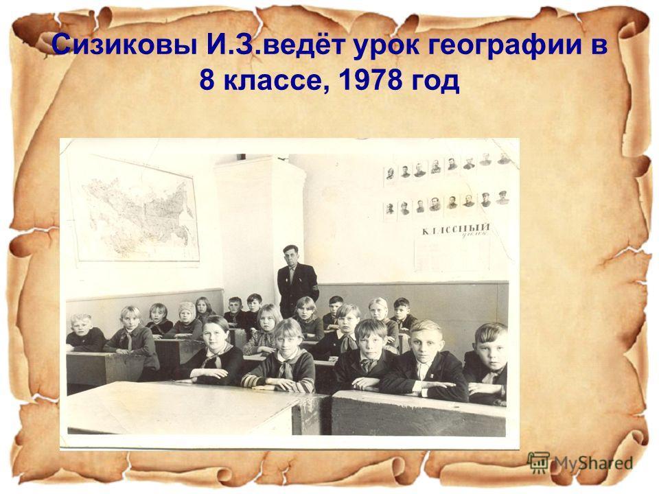 Сизиковы И.З.ведёт урок географии в 8 классе, 1978 год