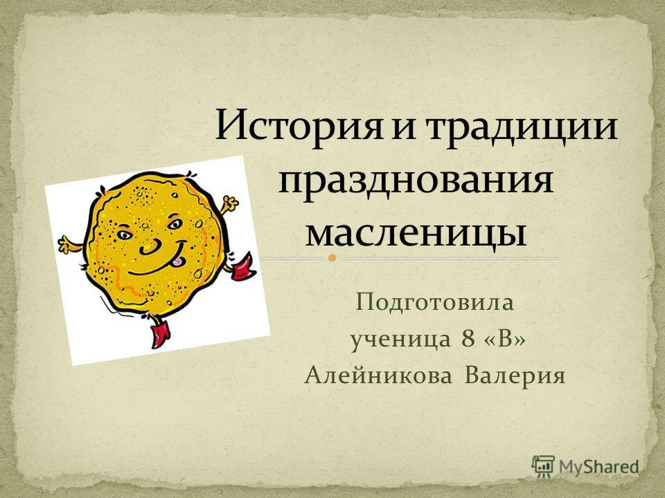 Подготовила ученица 8 «В» Алейникова Валерия