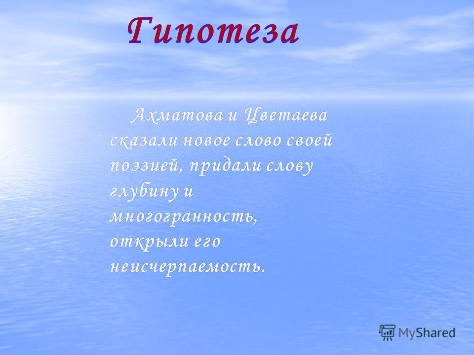 Ахматова и Цветаева сказали новое слово своей поэзией, придали слову глубину и многогранность, открыли его неисчерпаемость. Ахматова и Цветаева сказали новое слово своей поэзией, придали слову глубину и многогранность, открыли его неисчерпаемость.