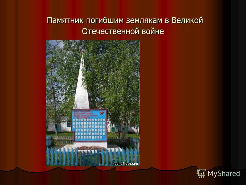 Памятник погибшим землякам в Великой Отечественной войне Памятник погибшим землякам в Великой Отечественной войне