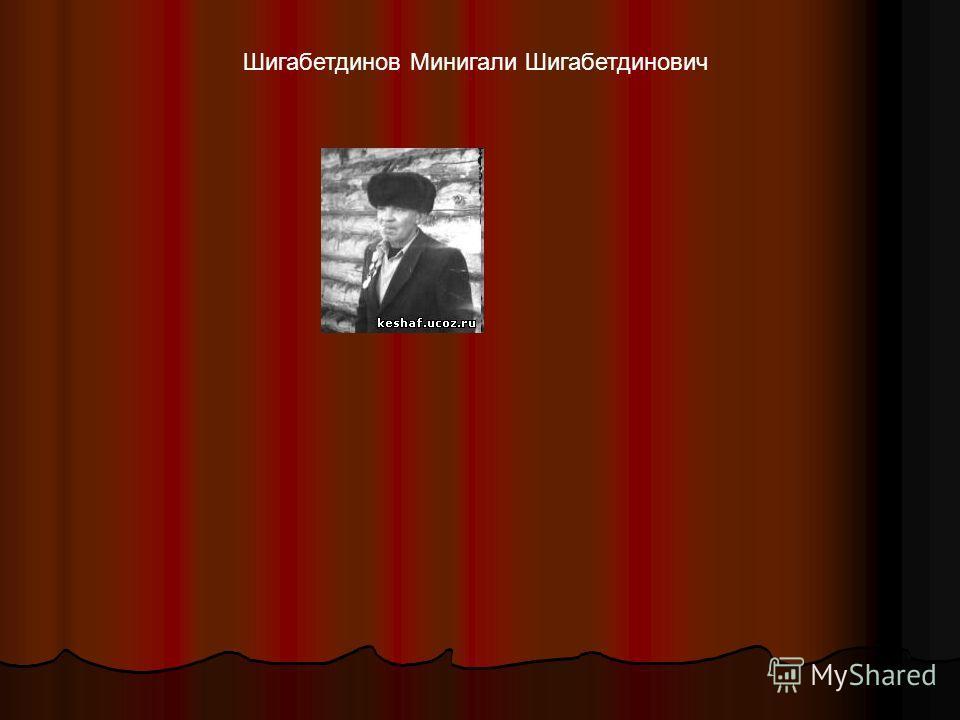 Шигабетдинов Минигали Шигабетдинович