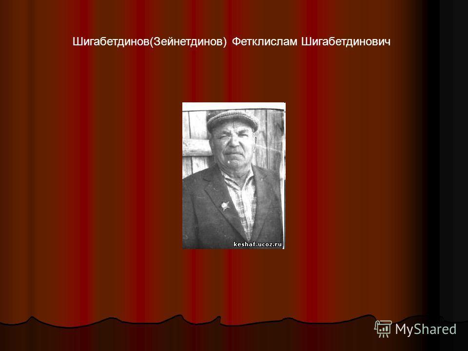 Шигабетдинов(Зейнетдинов) Фетклислам Шигабетдинович