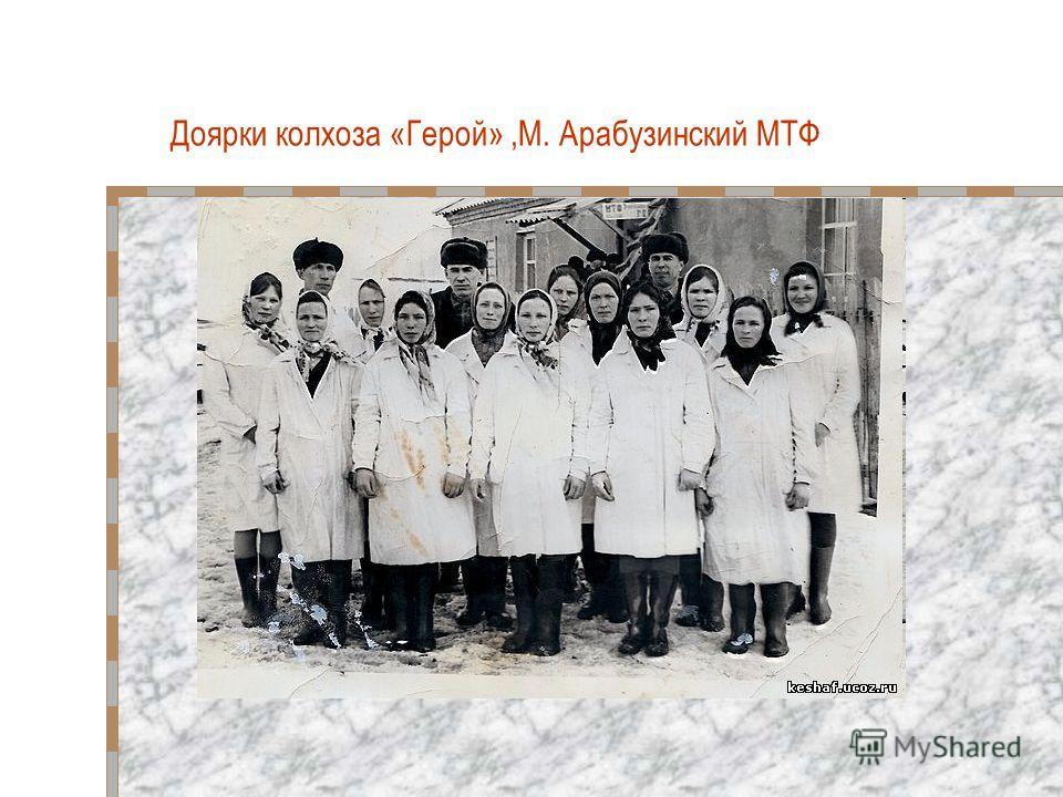 Доярки колхоза «Герой»,М. Арабузинский МТФ