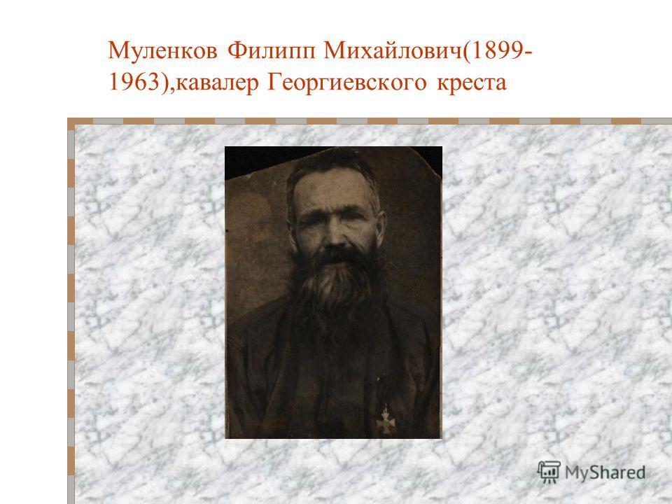 Муленков Филипп Михайлович(1899- 1963),кавалер Георгиевского креста