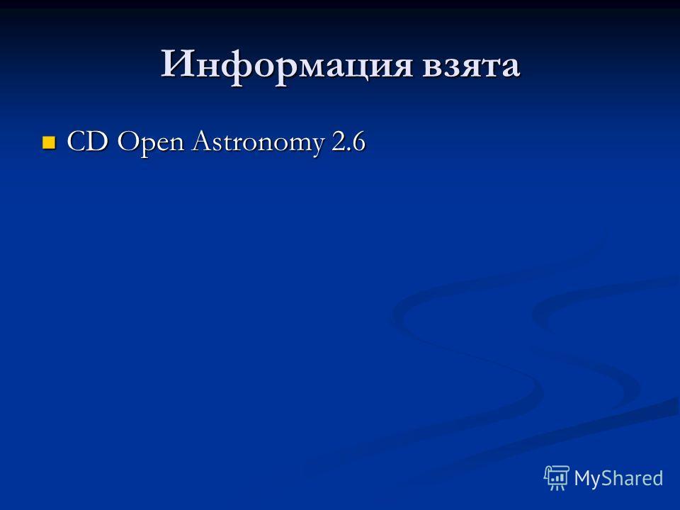 Информация взята CD Open Astronomy 2.6 CD Open Astronomy 2.6