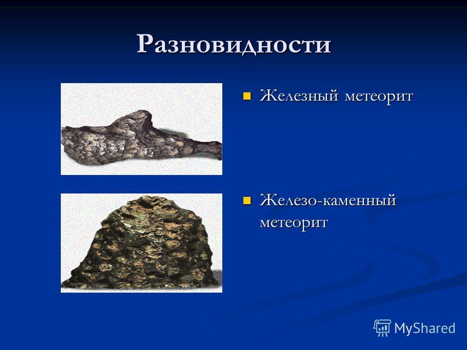 Разновидности Железный метеорит Железо-каменный метеорит