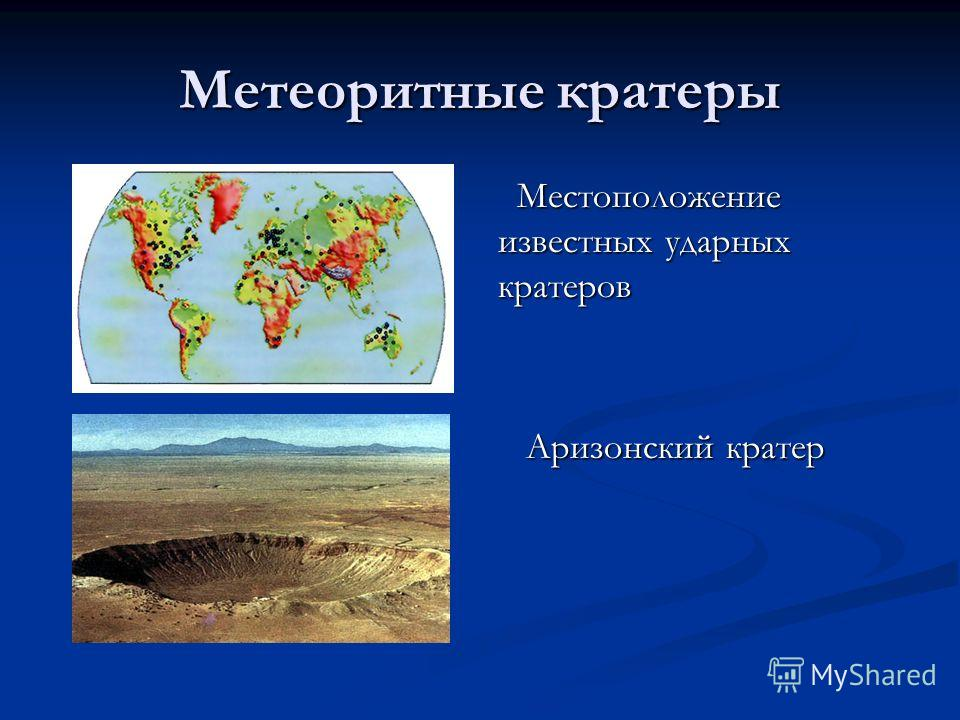 Метеоритные кратеры Местоположение известных ударных кратеров Аризонский кратер