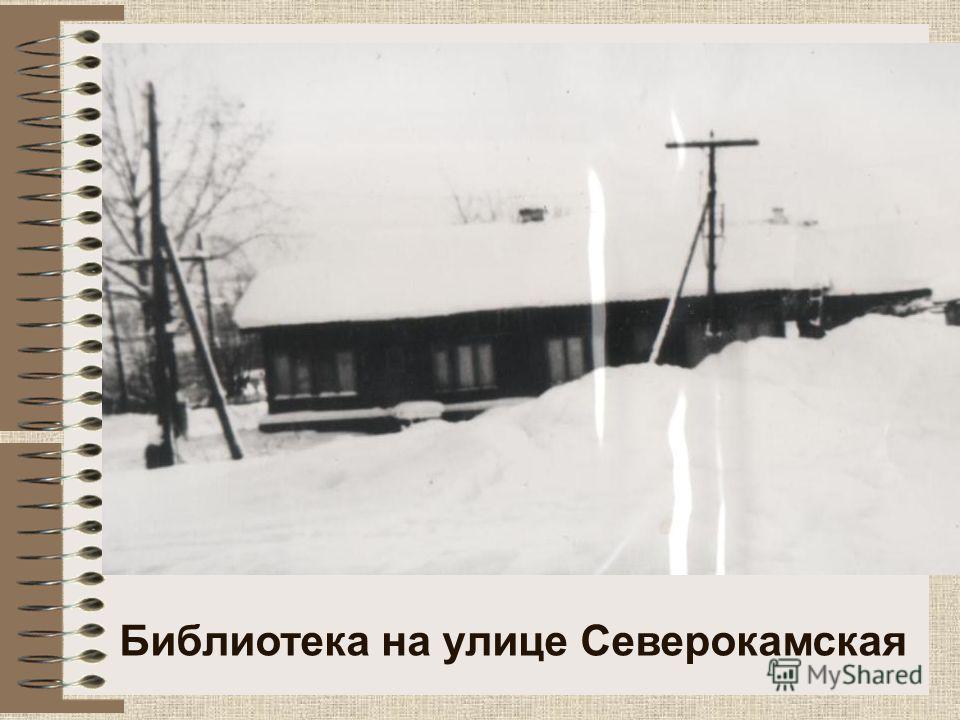 Библиотека на улице Северокамская