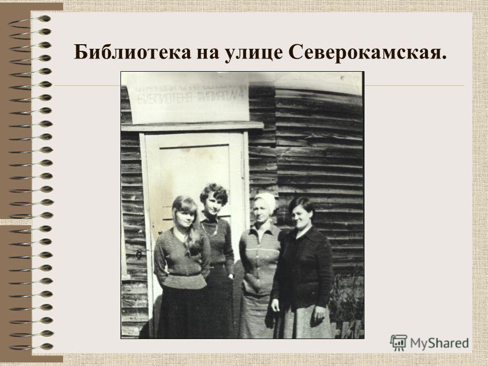 Библиотека на улице Северокамская.