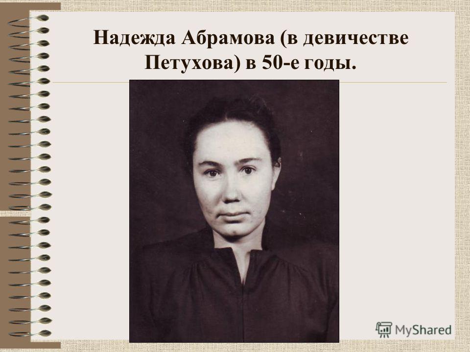 Надежда Абрамова (в девичестве Петухова) в 50-е годы.