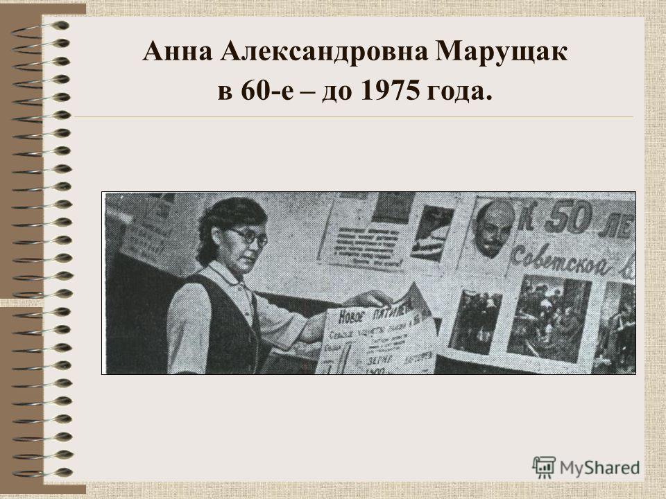 Анна Александровна Марущак в 60-е – до 1975 года.