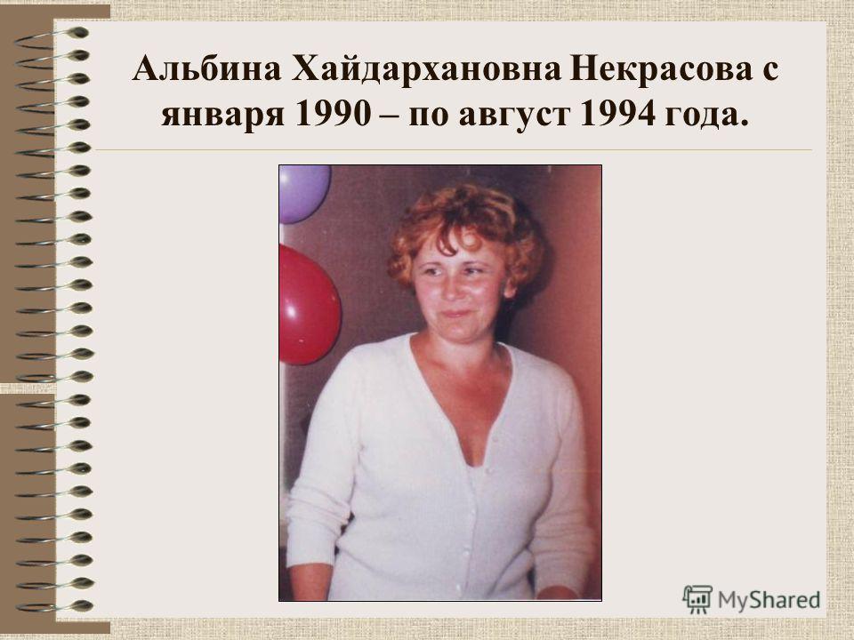 Альбина Хайдархановна Некрасова с января 1990 – по август 1994 года.