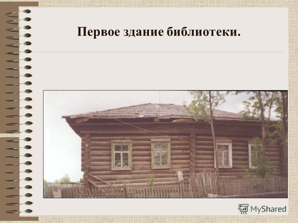 Первое здание библиотеки.
