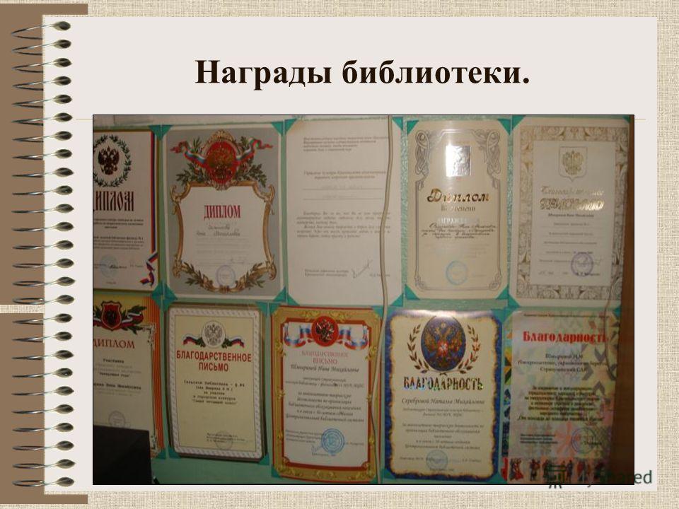 Награды библиотеки.
