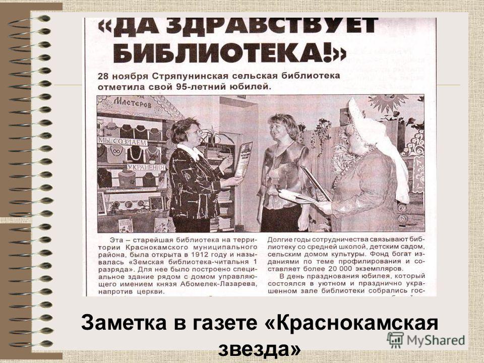 Заметка в газете «Краснокамская звезда»