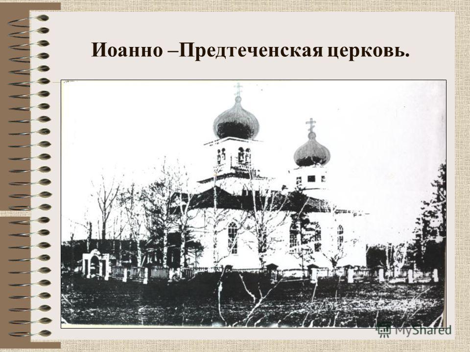 Иоанно –Предтеченская церковь.