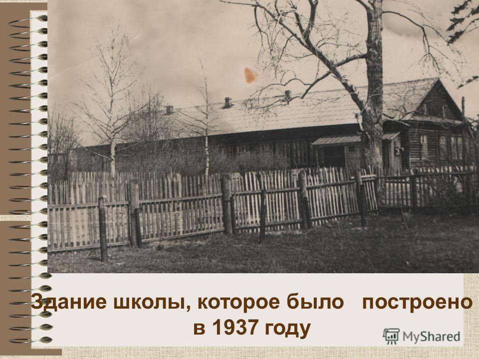Здание школы, которое было построено в 1937 году