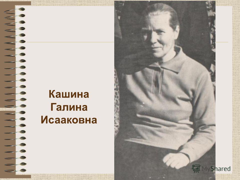 Кашина Галина Исааковна