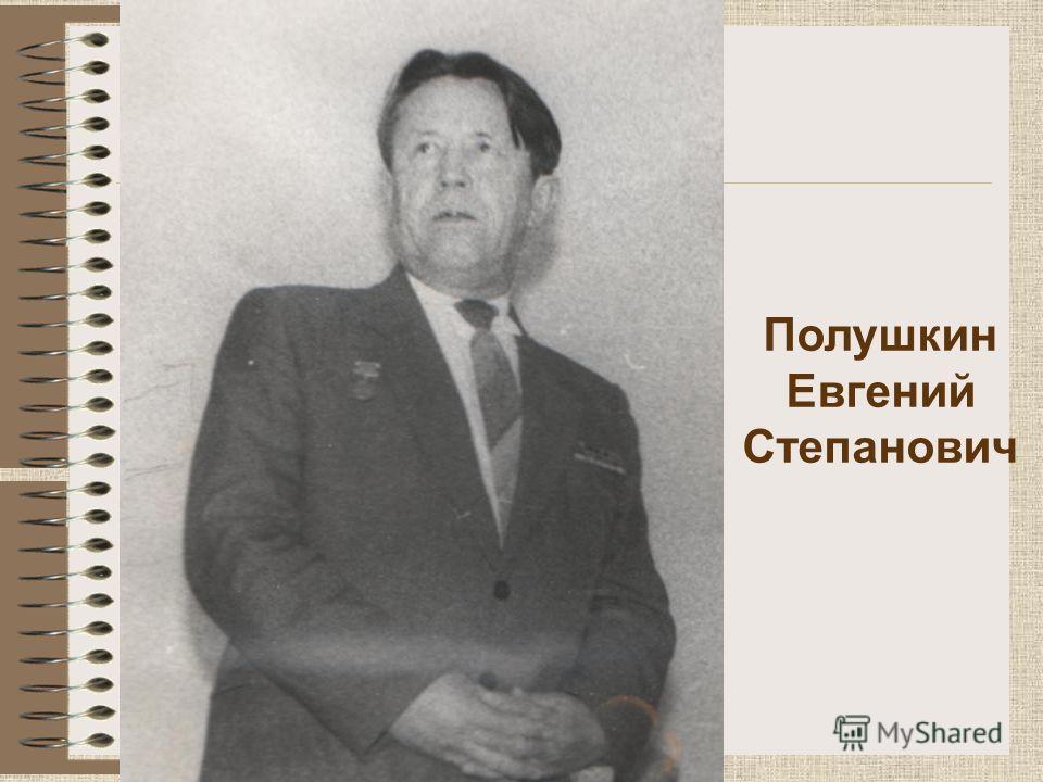 Полушкин Евгений Степанович
