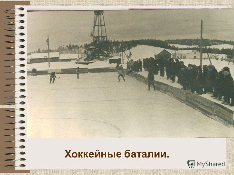 Хоккейные баталии.