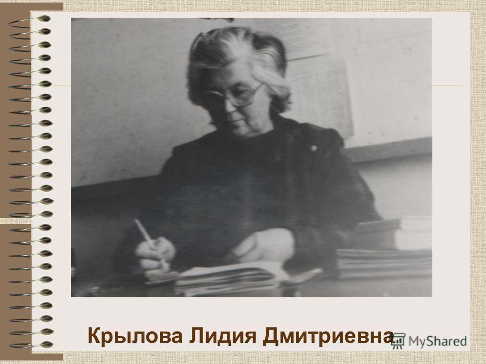 Крылова Лидия Дмитриевна